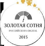 Netpeak вошёл в Золотую сотню российского digital в 2015 году