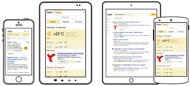 Пример контекстной рекламы на мобильном в Яндекс.Директе