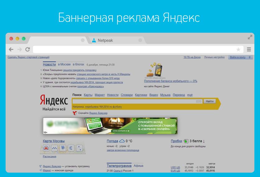 Пример баннерной рекламы от Яндекса