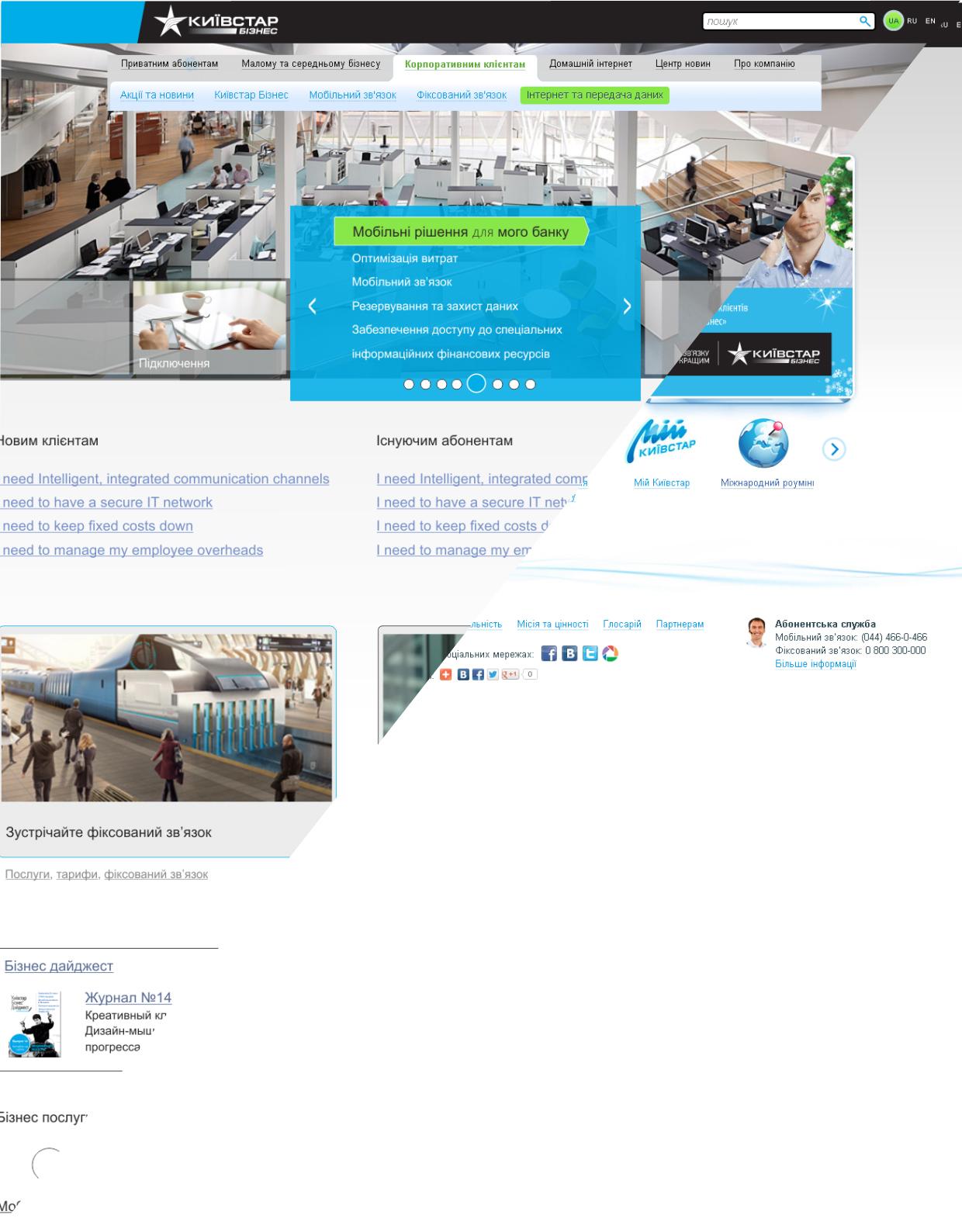 Пример наших услуг по юзабилити для проекта «Киевстар» → задача: вовлечь аудиторию и обеспечить взаимодействие с помощью звонков, писем и запросов.