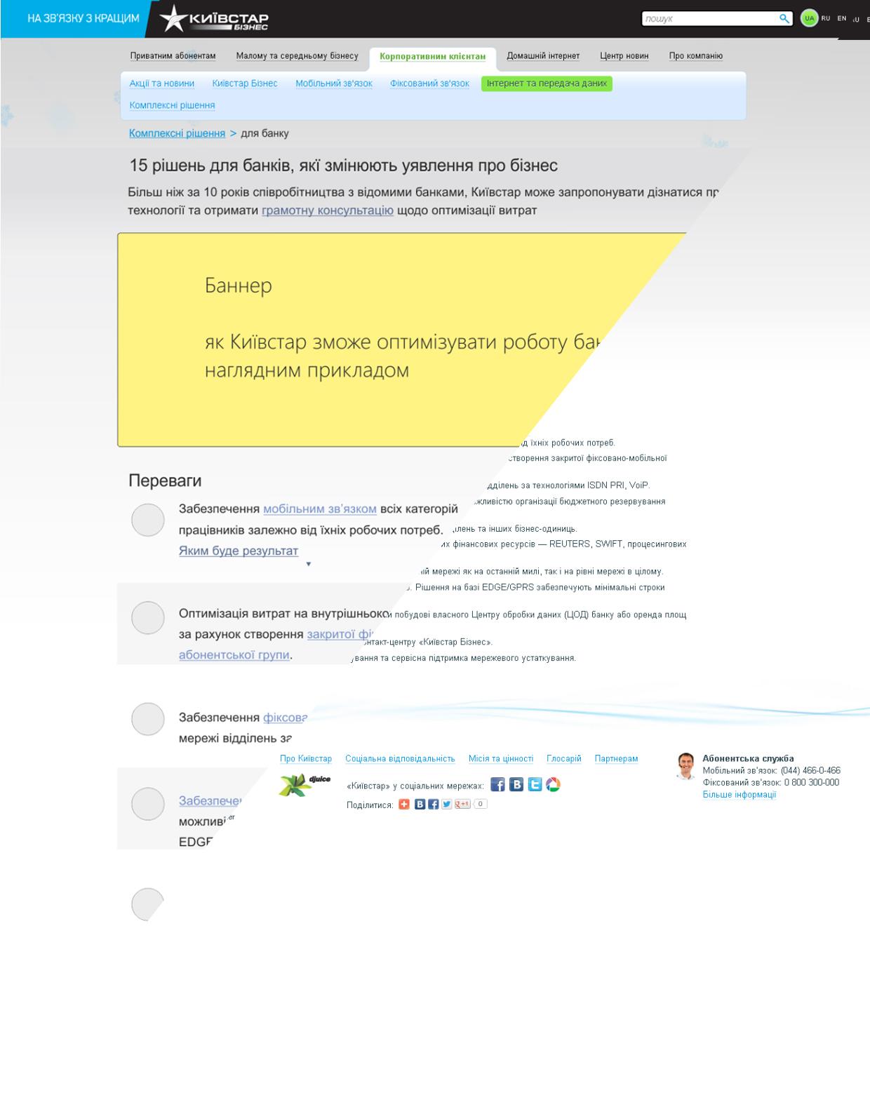 Пример наших услуг по юзабилити для проекта «Киевстар: услуги для банков» → задача: ознакомить целевую аудиторию с предложением для банков.